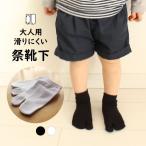 足袋ソックス 地下足袋専用 指付ソックス(すべり止め付) 丸五 祭靴下 黒または白 大人S・M・L(22cm-30cm)