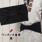 Zone - 祭すみたや限定商品 大人用ワンタッチ巻帯(男女兼用サイズ) カラー:黒