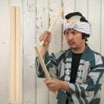 和楽器用品 太鼓バチ 檜葉(ヒバ) 細長サイズ 和太鼓・たいこ・タイコ・鉢・ばち・桴・枹・撥