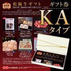 松阪牛 ギフト券 GAタイプ 5000円 カタログ ギフト お中元 肉ギフト 牛肉 送料無料