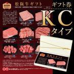 松阪牛 ギフト券 GCタイプ 10000円 カタログ ギフト お中元 牛肉 送料無料