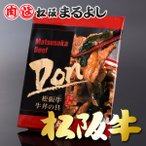 松阪牛 牛丼の具 (冷凍) 松坂牛 牛肉 グルメ 牛丼 ギフト レンジ 簡単調理  専門店の味 まるよし