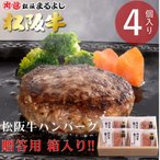 松阪牛 まるよし 冷凍 松阪牛 ハンバーグ 生 4個入り 牛肉 ギフト お取り寄せ グルメ