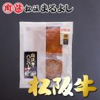 松阪牛 まるよし ハンバーグ(焼成)1個 (デミグラスソース付) 1728円 → 1080円