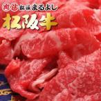 松阪牛 まるよし 松阪牛 切り落とし 1000g(500×2) 牛肉 ギフト グルメ お歳暮 お年賀
