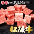 松阪牛サイコロステーキ 300g       部位:サーロイン