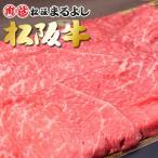 松阪牛 まるよし 松阪牛 しゃぶしゃぶ 500g 肩 モモ バラ 牛肉 ギフト 御中元