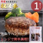 松阪牛 まるよし 冷凍 松阪牛 ハンバーグ 焼成 1個入り 牛肉 ギフト 敬老の日 グルメ