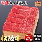 松阪牛 まるよし 松阪牛 N すき焼き 400g 木箱入り 肩 モモ バラ 牛肉 ギフト グルメ 御中元