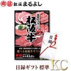 松阪牛景品目録ギフト GCタイプ 目録標準サイズ