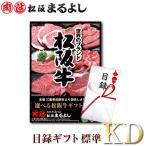 松阪牛景品目録ギフト GDタイプ 目録標準サイズ