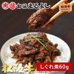 松阪牛しぐれ煮60g (松阪牛個体識別番号付き)