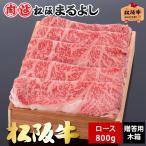 松阪牛Y すき焼き肉 ロース 800g 木箱入り