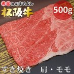 松阪牛すき焼き 500g (肩・モモ)
