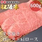 松阪牛すき焼き 600g (ロース・肩ロース)