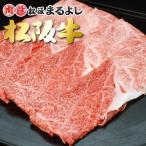 松阪牛しゃぶしゃぶ 500g (肩・モモ)  / 敬老の日 / ギフト