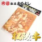 冷凍 松阪牛ホルモン 500g