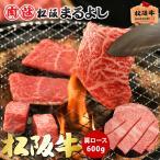 松阪牛 まるよし 松阪牛 焼肉 600g(300×2) 肩ロース 牛肉 ギフト グルメ お取り寄せ 母の日 父の日