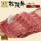 松阪牛三角バラ焼肉700g木箱入り【贈答用】におすすめ