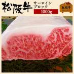 肉 松阪牛 ギフト サーロイン ブロック 1000g 1kg 赤身 塊肉 かたまり肉 国産 和牛 お祝い 牛肉 冷蔵 ブランド牛 グルメ 堀坂産