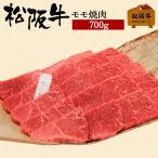 松阪牛モモ焼肉700g木箱入り【贈答用】におすすめ