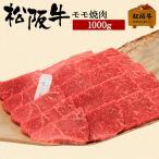 松阪牛モモ焼肉1000g(1kg)【贈答用】におすすめ
