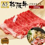 松阪牛バラスライス1000g(1kg【贈答】におすすめ