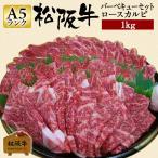 父の日 松阪牛 ギフト 焼肉 バーベキューセット ロース カルビ 1kg 約5人前 国産 和牛 お祝い 牛肉 冷蔵 ブランド牛 グルメ 堀坂産