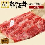 松阪牛 ギフト 焼肉用 カルビ 700g カルビ肉 和牛 牛肉 松阪牛カルビ 焼き肉用 焼肉 国産牛肉 贈り物 贈答 プレゼント 贈答用 松坂牛ギフト