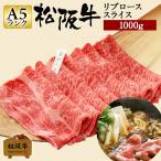 松阪牛リブローススライス1000g(1kg)【贈答】におすすめ