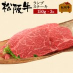 肉 松阪牛 ギフト ステーキ ランプ 150g 3枚 ランプ肉 国産 和牛 お祝い 牛肉 冷蔵 ブランド牛 グルメ 堀坂産