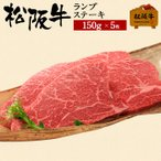 肉 松阪牛 ギフト ステーキ ランプ 150g 5枚 ランプ肉 国産 和牛 お祝い 牛肉 冷蔵 ブランド牛 グルメ 堀坂産
