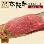 松阪牛モモステーキ150g2枚木箱入り【贈答】におすすめ