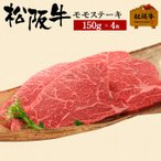 松阪牛モモステーキ150g4枚木箱入り【贈答】におすすめ