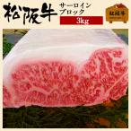 肉 松阪牛 ギフト サーロイン ブロック 3000g 3kg 赤身 塊肉 かたまり肉 国産 和牛 お祝い 牛肉 冷蔵 ブランド牛 グルメ 堀坂産