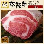肉 松阪牛 ギフト リブロース ブロック 3000g 3kg 赤身 塊肉 かたまり肉 国産 和牛 お祝い 牛肉 冷蔵 ブランド牛 グルメ 堀坂産