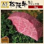お中元 肉 松阪牛 ギフト ブロック 5000g 5kg 塊肉 かたまり肉 国産 和牛 お祝い 牛肉 冷蔵 ブランド牛 グルメ 堀坂産