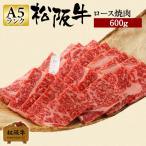 松阪牛ロース焼肉用600g木箱入り【贈答用】におすすめ