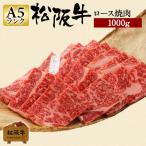松阪牛ロース焼肉用1000g(1kg)【贈答用】におすすめ