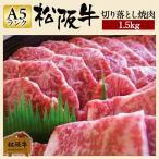 松阪牛焼肉切落し1500g(1.5kg)
