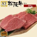 お中元 肉 松阪牛 ギフト 焼肉用 ヒレ 300g 国産 和牛 お祝い 牛肉 冷蔵 ブランド牛 グルメ 堀坂産