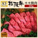 しんたま - 松阪牛5等級モモ焼肉500g木箱入り【贈答】におすすめ