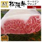 松阪牛5等級サーロインブロック1kg【贈答】におすすめ
