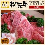 お中元 肉 松阪牛 ギフト A5ランク すき焼き 盛り合わせ ロース モモ ウデ 600g 3人前 もも肉 うで肉 国産 和牛 お祝い 牛肉 冷蔵 ブランド牛 グルメ 堀坂産