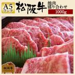 敬老の日 肉 松阪牛 焼肉 盛り合わせ 1000g 1kg 国産 和牛 お祝い 牛肉 冷蔵 ブランド牛 グルメ 堀坂産