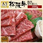 肉 松阪牛 焼肉 切り落とし 1000g 1kg 国産 和牛 お祝い 牛肉 冷蔵 ブランド牛 グルメ 堀坂産