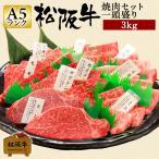 敬老の日 肉 松阪牛 ギフト 焼肉 一頭盛り 3000g 3kg 国産 和牛 お祝い 牛肉 冷蔵 ブランド牛 グルメ 堀坂産
