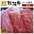 お中元 肉 松阪牛 ギフト A5ランク 焼肉 ロース 300g 国産 和牛 お祝い 牛肉 冷蔵 ブランド牛 グルメ 堀坂産