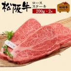 お歳暮 肉 松阪牛 ギフト ステーキ ロース 200g 2枚 国産 和牛 お祝い 牛肉 冷蔵 ブランド牛 グルメ 堀坂産