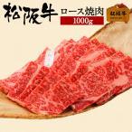 お歳暮 肉 A3等級松阪牛 ギフト 焼肉用 ロース 1000g 1kg ロース肉 国産 和牛 お祝い 牛肉 冷蔵 ブランド牛 グルメ 堀坂産